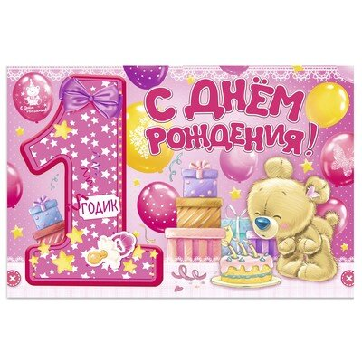 Поздравления с днем рождения доченьке 1 годик для мамы 51